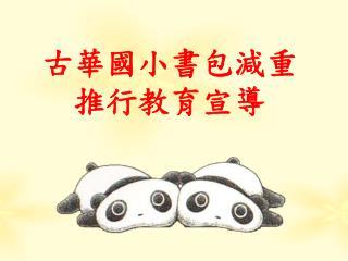 古華國小書包減重 推行教育宣導