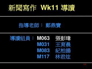 新聞寫作 Wk11 導讀