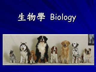 生物學 Biology
