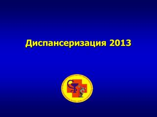 Диспансеризация 2013