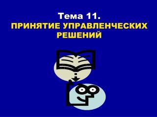 Тема 11. ПРИНЯТИЕ УПРАВЛЕНЧЕСКИХ РЕШЕНИЙ