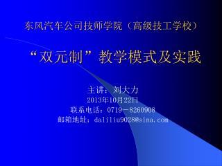 """东风汽车公司技师学院(高级技工学校) """" 双元制 """" 教学模式及实践"""