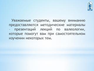 Валеология Для групп СО, СС, СУ, ДВ. Институт сервиса, моды и дизайна