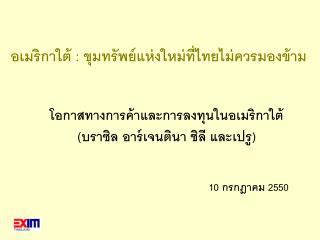 อเมริกาใต้ : ขุมทรัพย์แห่งใหม่ที่ไทยไม่ควรมองข้าม