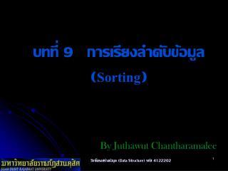 บทที่ 9 การเรียงลำดับข้อมูล ( Sorting )