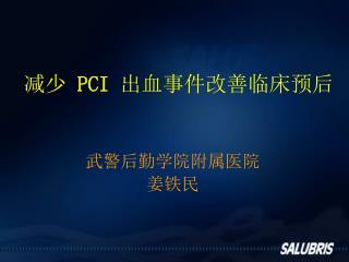 减少 PCI 出血事件改善临床预后