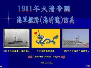 1911 年大清帝國