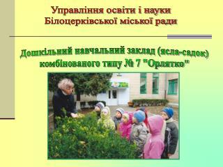 Управління освіти і науки Білоцерківської міської ради
