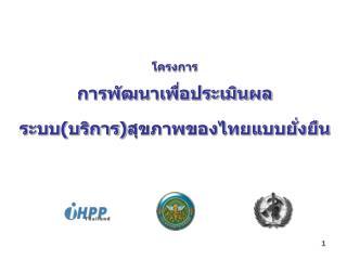 โครงการ การพัฒนาเพื่อประเมินผล ระบบ(บริการ)สุขภาพของไทยแบบยั่งยืน