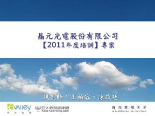 晶元光電股份有限公司 【 2011 年度培訓 】 專案