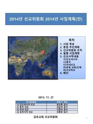 2014 년 선교위원회 2014 년 사업계획 ( 안 )