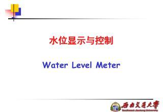 水位显示与控制 Water Level Meter
