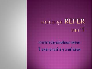 การประชุม Refer เขต 1