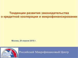 Тенденции развития законодательства  о кредитной кооперации и микрофинансировании