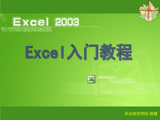 Excel ????
