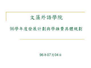 文藻外語學院 96 學年度發展計劃與學雜費具體規劃