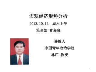 宏观经济形势 分析 2013.10.12   周六上午  轮训部 青岛班