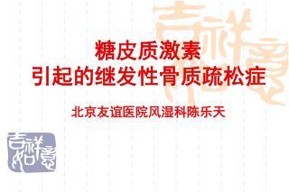 糖皮质激素 引起的继发性骨质疏松症 北京友谊医院风湿科陈乐天