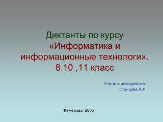 Диктанты по курсу «Информатика и информационные технологи». 8.10 ,11 класс