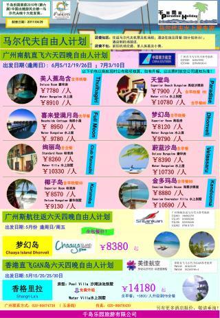 千岛乐园旅游有限公司