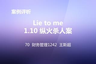 Lie to me 1.10 纵火杀人案