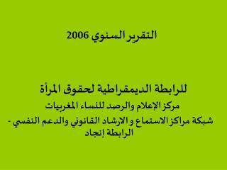 التقرير السنوي  2006 للرابطة الديمقراطية لحقوق المرأة  مركز الإعلام والرصد للنساء المغربيات