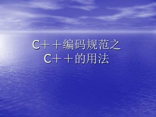 C ++编码规范之 C ++的用法