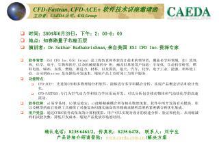 CFD-Fastran, CFD-ACE+ 软件技术讲座邀请函 主办者: CAEDA 公司, ESI Group