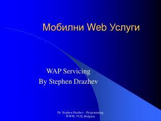 Мобилни Web Услуги