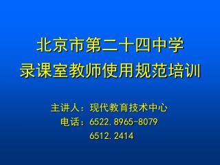 北京市第二十四中学 录课室教师使用规范培训
