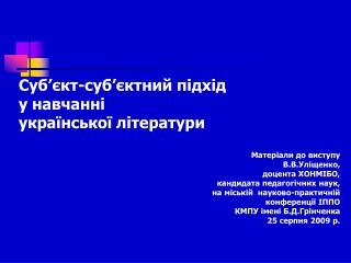 Суб ' єкт-суб ' єктний підхід у навчанні української літератури Матеріали до виступу