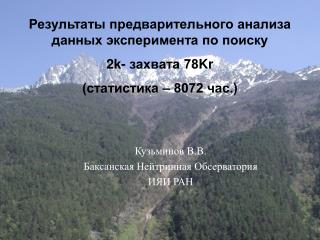 Эксперимент по поиску 2K- захвата 78 Kr