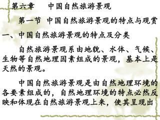第六章 中国自然旅游景观 第一节 中国自然旅游景观的特点与观赏 一、中国自然旅游景观的特点及分类
