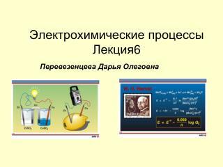 Электрохимические процессы Лекция 6