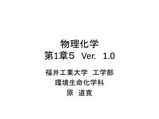 物理 化学 第 1 章5  Ver. 1.0