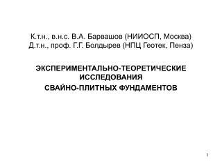 К.т.н., в.н.с. В.А. Барвашов (НИИОСП, Москва) Д.т.н., проф. Г.Г. Болдырев (НПЦ Геотек, Пенза)