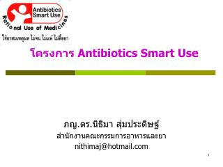 ???????  Antibiotics Smart Use