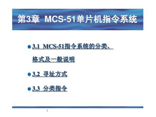 第 3 章 MCS-51 单片机 指令系统