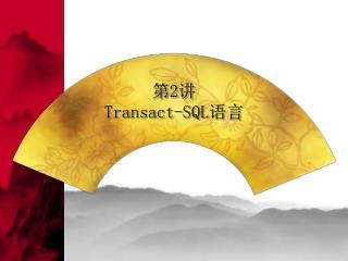 第 2 讲 Transact-SQL 语言