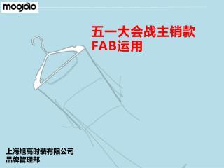 上海旭高时装有限公司 品牌管理部