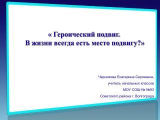Чернихова Екатерина Сергеевна, учитель начальных классов МОУ СОШ № №93