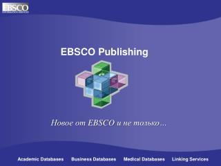 Новое от  EBSCO  и не только…