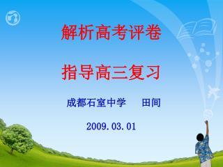 解析高考评卷 指导高三复习 成都石室中学   田间  2009.03.01