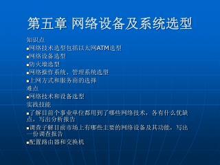 第五章 网络设备及系统选型