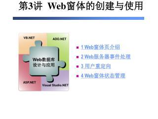 第 3 讲 Web 窗体的创建与使用