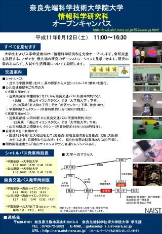 奈良 先端 科学 技術 大学院 大学 入試