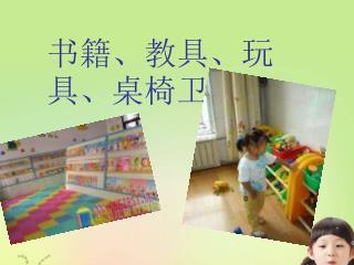 书籍、教具、玩具、桌椅卫生