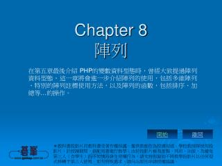 Chapter 8 陣列