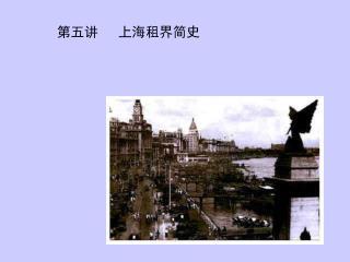 第五讲 上海租界简史