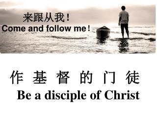?????? Be a disciple of Christ